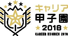 キャリア甲子園2018